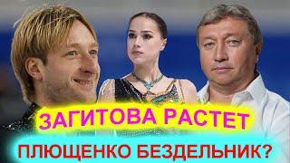 Загитова ростет а Плющенко бездельник Глава Самбо 70 о Загитовой и Плющенко