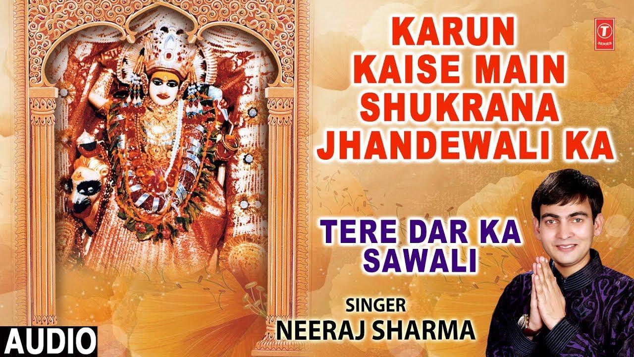 Karun Kaise Main Shukrana I Devi Bhajan I NEERAJ SHARMA I Full Audio Songs Juke Box