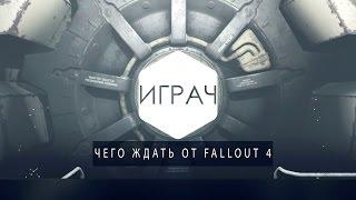 Чего ждать от Fallout 4. Часть 1
