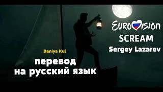 Daniya Kul: Sergey Lazarev - Scream перевод на русский язык (по-русски) Eurovision 2019