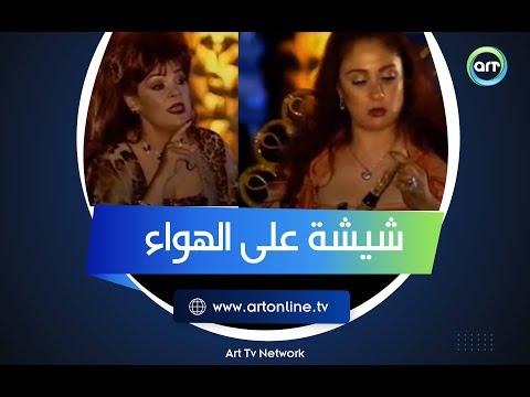 """شيرين بـ """"الشيشة """"على الهواء.. وصفاء أبو السعود: أوعوا تعملوا زيها"""