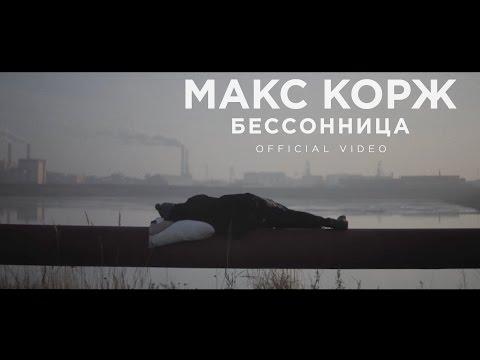 Макс Корж — Бессонница