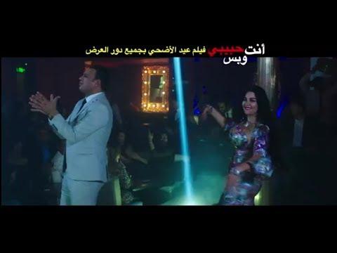 """أغنية عم يا جمال /- محمود الليثى """" صوفينار   /- فيلم انت حبيبى وبس / فيلم عيد الاضحى 2019"""
