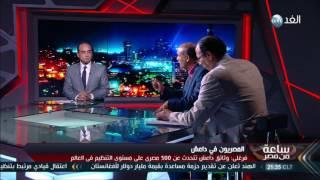 خبير يكشف أكبر الجنسيات العربية بين صفوف