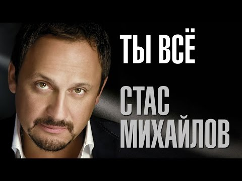 Stas Mikhailov - You all (New Song 2016)