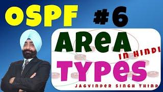 OSPF Area Types in Hindi - OSPF Video 6