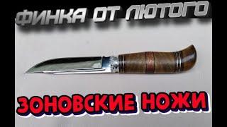 Финка классическая. Обзор. Сделана как в зоне. Без гриндера. Украина #лютый #ручнаяработа #ножи