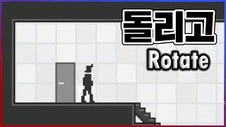 화면 조오온나 돌려서 방 탈출하는 뇌정지 오는 분위기 깡패 게임 : Rotate