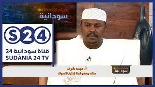 مع المنشد عبد شرف  - صباحات سودانية
