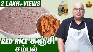 Suresh Chakravarthi's Red Rice Kanji & Sambal