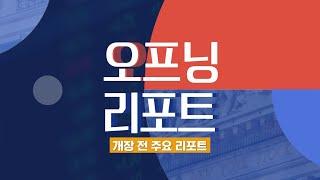 오프닝벨: 개장전 주요 리포트 #효성티앤씨 #만도 #L…