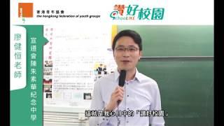 Publication Date: 2018-03-21 | Video Title: 青協「讚好校園」:宣道會陳朱素華紀念中學廖健恒老師