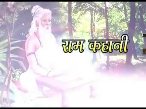 Ram kahani suno re Ram kahani  Ram bhajan