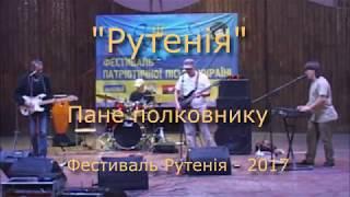 """Гурт """"Рутенія"""". Пане полковнику. Фест. Рутенія - 2017"""