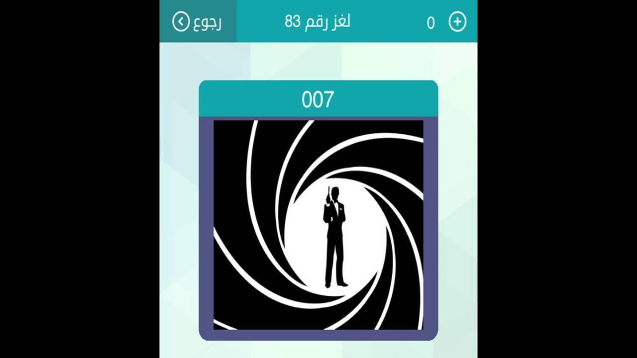 حل لغز 007 كلمات متقاطعة رشفه Youtube