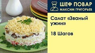 Салат Званый ужин . Рецепт от шеф повара Максима Григорьева