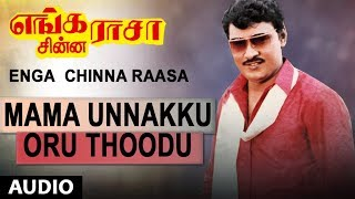 Mama Unnakku Oru Thoodu Full Song | Enga Chinna Raasa | K.Bhagyaraj, Radha | Shankar-Ganesh