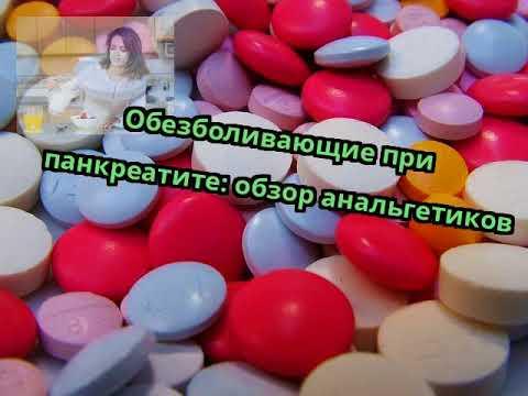 Обезболивающие при панкреатите: обзор анальгетиков