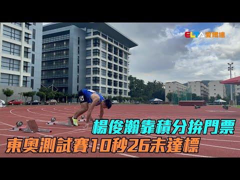 東奧測試賽未達標 楊俊瀚靠積分拚門票/愛爾達電視20210626