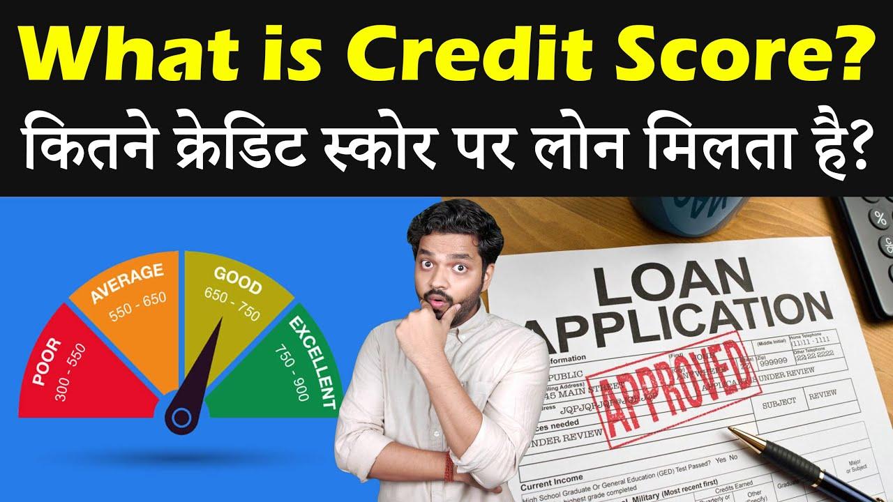 What Is Credit Score? कितने Credit Score पर Loan मिलता है? Credit Score कैसे बढ़ाएं?