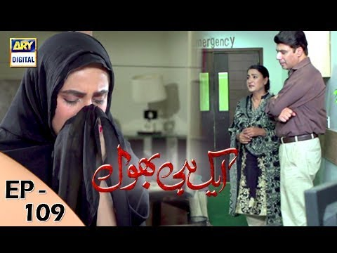 Ek Hi Bhool - Episode 109 - 27th November 2017 - ARY Digital Drama