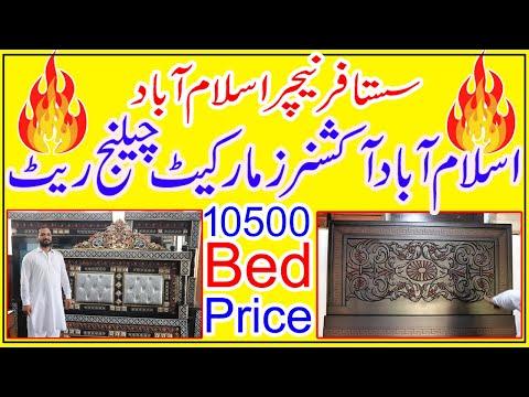 Sasta furniture Islamabad! Islamabad Auctions Market Chalange Rate Behtreen Or Sasta Furniture