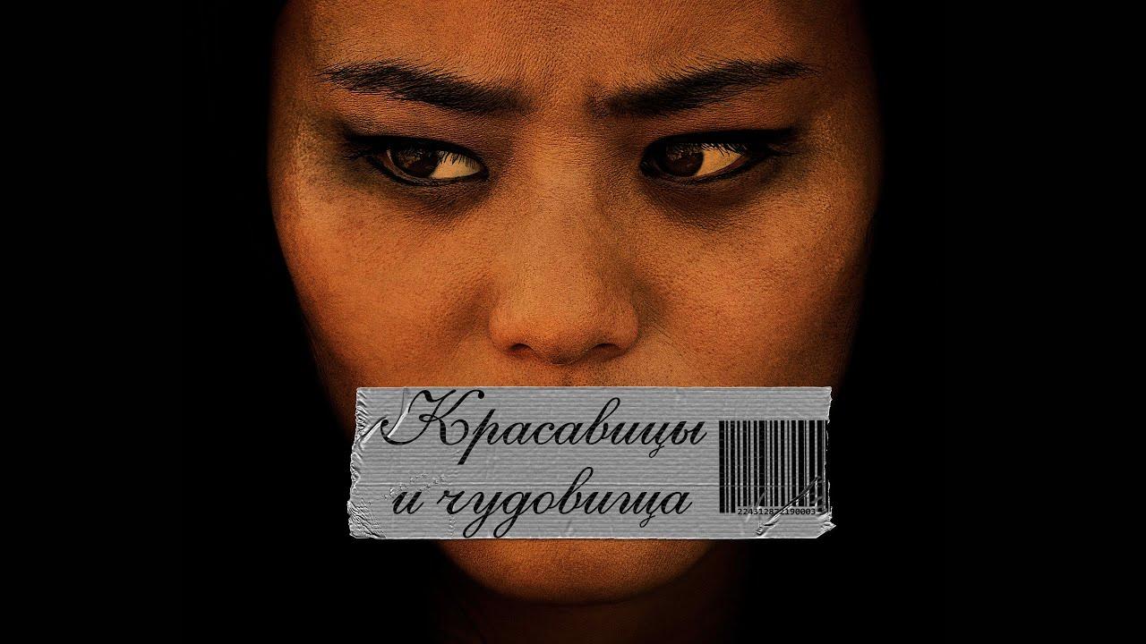 КРАСАВИЦЫ И ЧУДОВИЩА - Официальный русский трейлер (2020)
