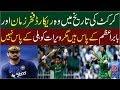 Cricket Big Records That Are Near Fakhar Zaman And Babar Azam - Are Not Near Virat Kohli Urdu/Hindi