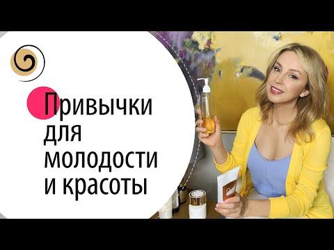 9 бьюти привычек на каждый день #ДомаВместе