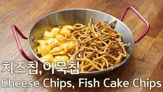 [간단한간식]치즈와 어묵을 전자렌지에 돌려보세요!! 세…