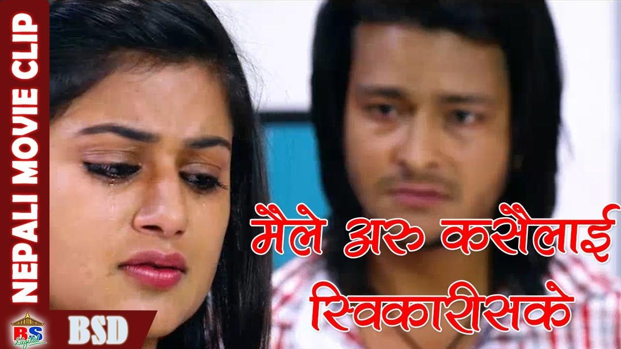 मल अर कसलई सवकरसक Nepali Movie