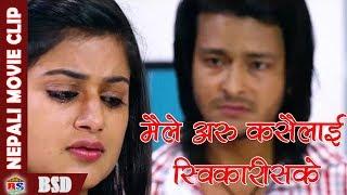 मैले अरु कसैलाई स्विकारीसके  || Nepali movie Clip || Kismat 2