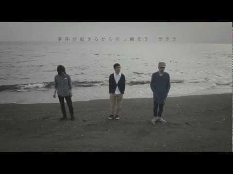 """アナログフィッシュ(Analogfish) """"抱きしめて"""" (Official Music Video)"""