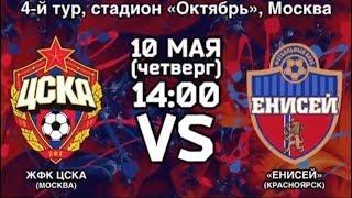 ЖФК ЦСКА (Москва) - ЖФК