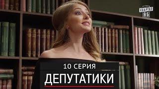 Депутатики (Недотуркані)   10 серия в HD (24 серий) 2016 комедия для всей семьи