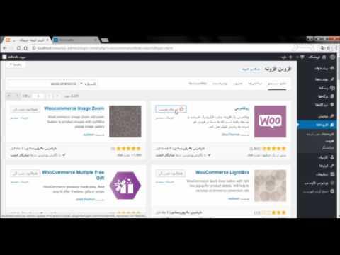 آموزش ساخت فروشگاه اينترنتي با ووكامرس وردپرس - (Woocomerce (WordPress - نصب و راه اندازي ووكامرس