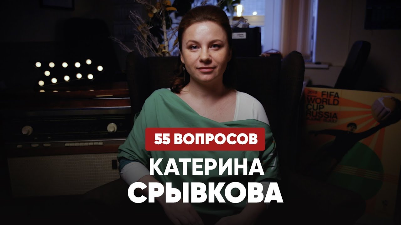 Екатерина срывкова кем работать девушке без опыта работы