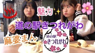 【魅力】道の駅きつれがわでぱくもぐ姉妹!