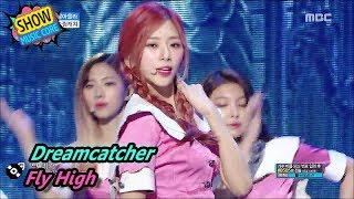 [HOT] Dreamcatcher - Fly high, 드림캐쳐 - 날아올라 Show Music core 20170805