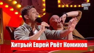 Лысый ржал ДО СЛЕЗ! | Хитрый Еврей порвал комиков и зал!