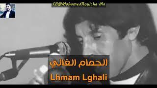 محمد رويشة جلسة خالدة  لله يا حمام الغالي Rouicha Mohamed lhmam lghali