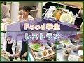 Food 学生レストラン #健康食レストラン 11月9日 国際調理製菓専門学校