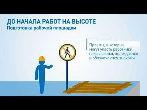 25 Правила безопасности при проведении работ на высоте