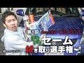 第1回 セーム拭き取り選手権! の動画、YouTube動画。