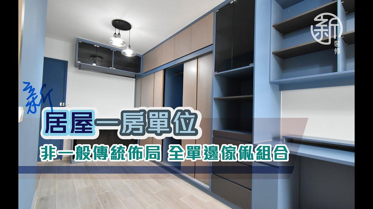 「新裝修-居屋作品分享」一房單位,非一般傳統佈局,全單邊傢俬組合