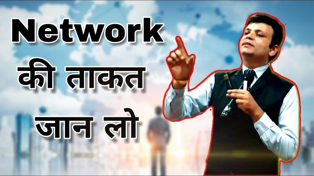 Network की ताकत जान लो ●Rakesh Sharma