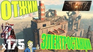 Fallout 4 Nuka World Прохождение На Русском - ОТЖИМАЕМ ЭЛЕКТРОСТАНЦИЮ х175