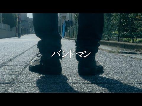 ミオヤマザキ 『バンドマン』ミュージックビデオ
