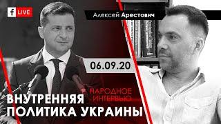 Арестович: Внутренняя политика Украины. Народное интервью 06.09.20