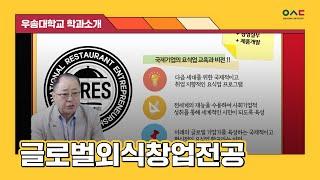 우송대 학과소개 | Sol International S…